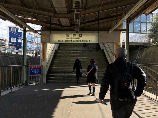 船橋法典駅臨時口