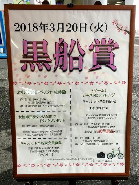 黒船賞当日のイベント告知
