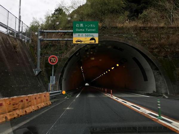 お馬トンネル
