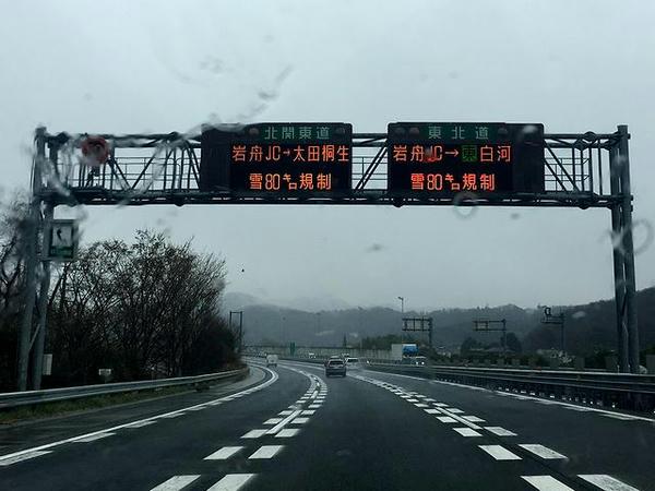 雪80km規制の表示看板