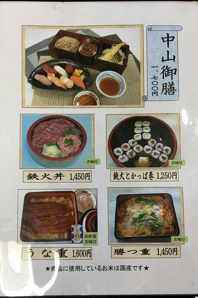 卓上のメニュー(食事類2)