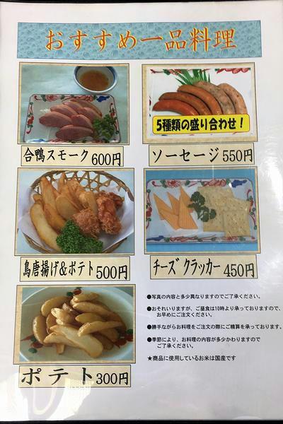 卓上のメニュー(一品料理)