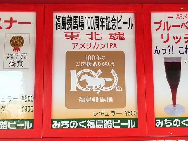 福島競馬場100周年記念ビールのお品書き