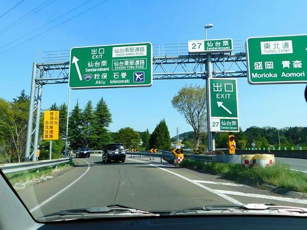 仙台南ICから仙台南部道路へ