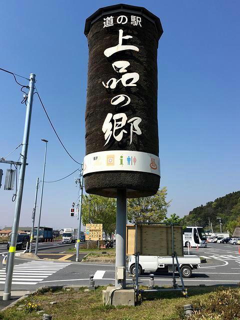 道の駅上品(じようぼん)の郷入口の看板