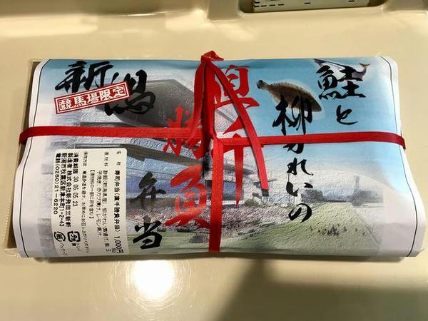 鮭と柳かれいの直千勝負弁当 1000円のパッケージ