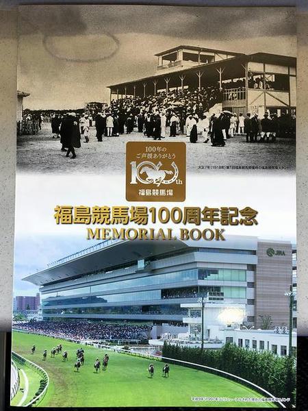 福島競馬場100周年記念メモリアルブック