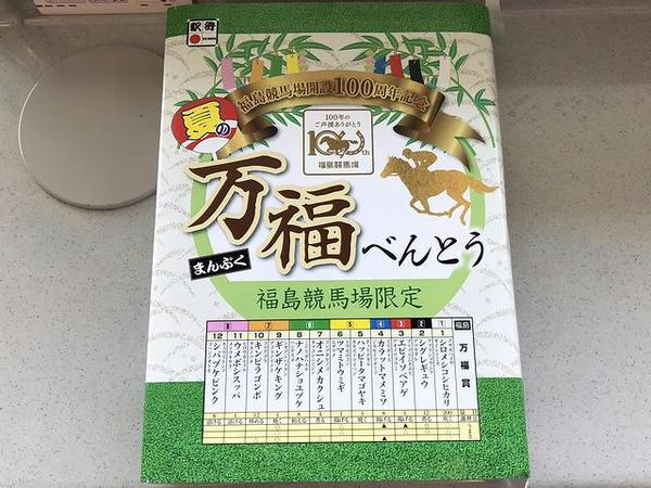 ふくしま夏競馬 万福べんとう 1000円 のパッケージ