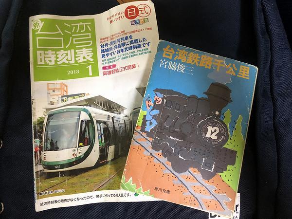 「台湾鉄路千公里」と「ニュー台湾時刻表」