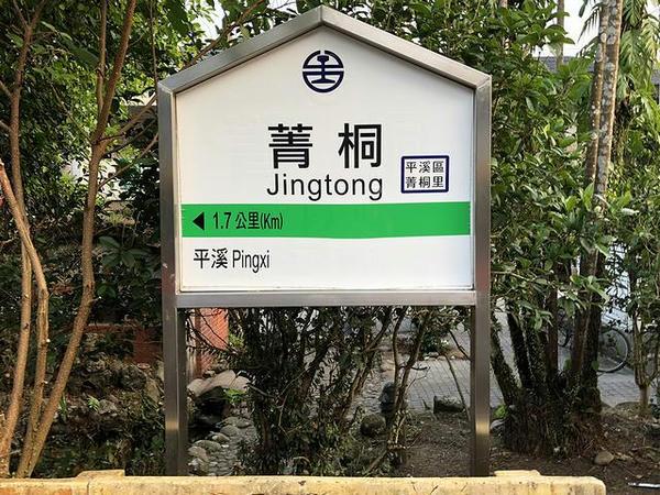 菁桐駅の駅名標