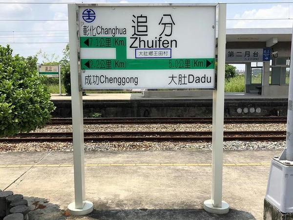 追分駅の駅名標