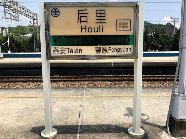 后里駅の駅名標