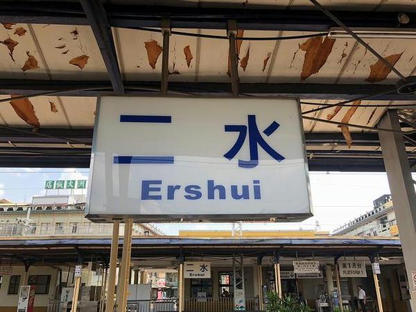 二水駅の駅名標