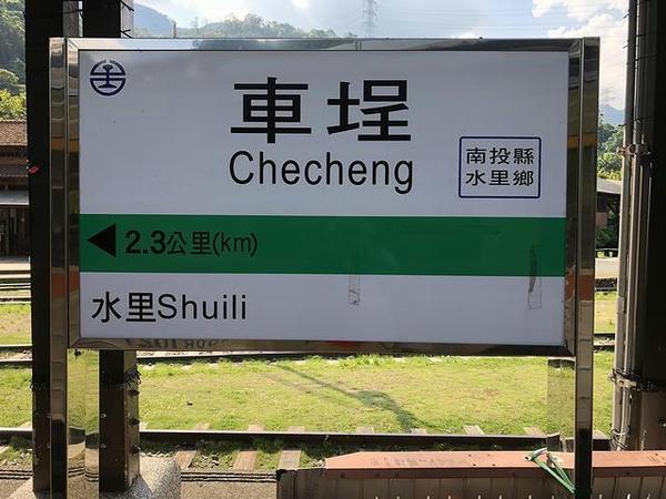 車埕駅の駅名標