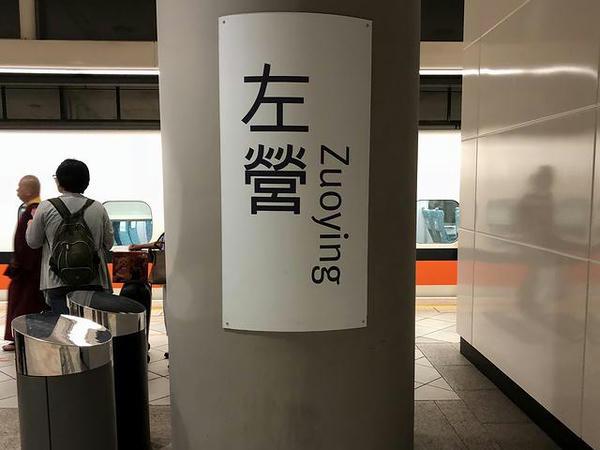 左営駅の駅名標