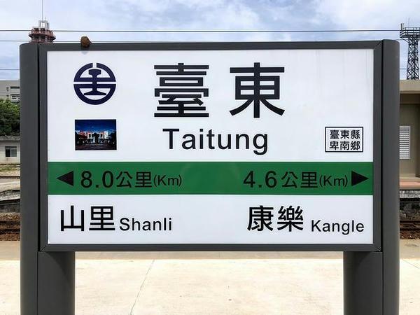 台東駅の駅名標