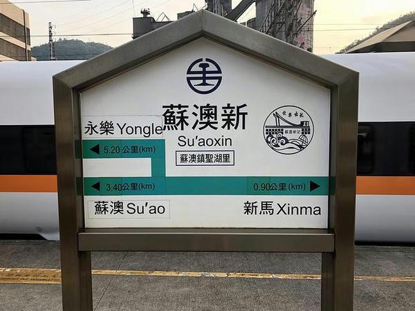 蘇澳新駅の駅名標