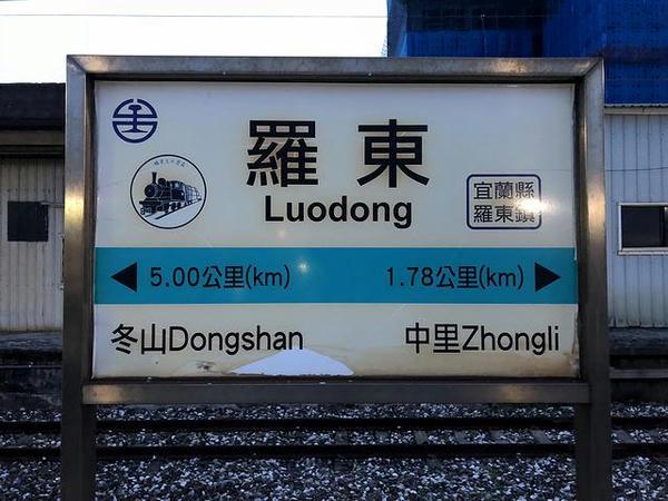 羅東駅の駅名標