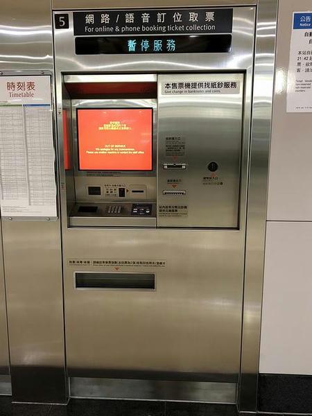 南港駅の自動券売機