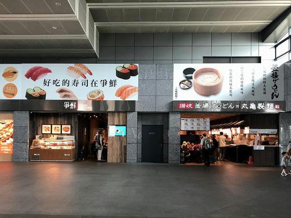 (高鉄)台中駅コンコースのレストランのごく一部(2)