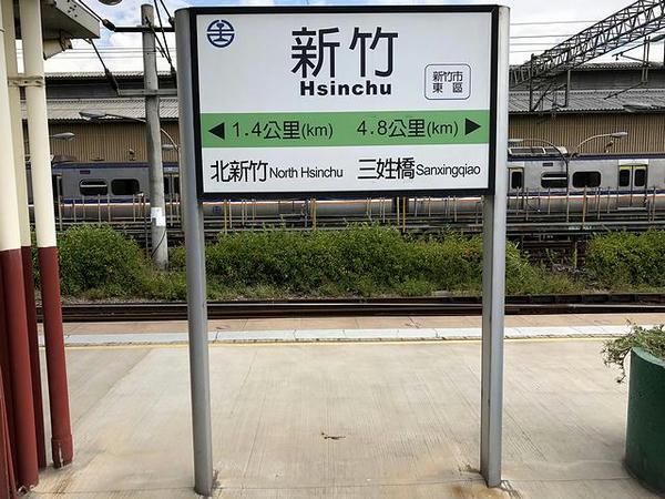 新竹駅の駅名標