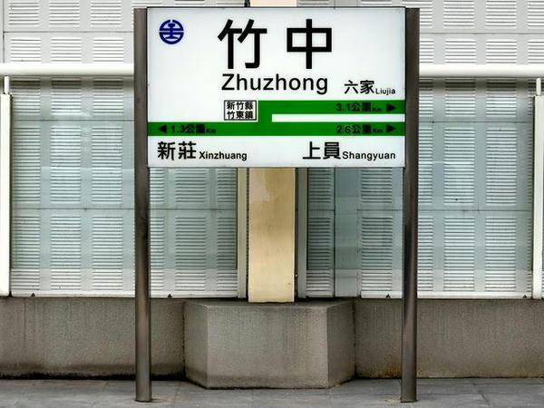 竹中駅の駅名標