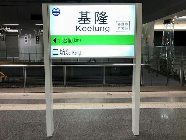 基隆駅の駅名標