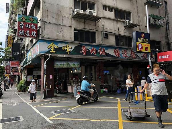 金峰魯肉飯 總店