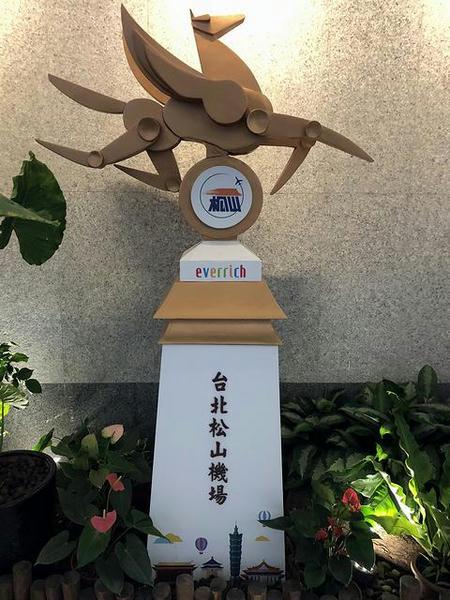台北松山機場内のモニュメント