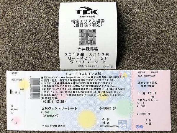 購入した指定席のチケットと入場用バーコード
