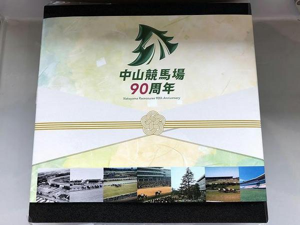 中山競馬場90周年記念弁当 1500円 のパッケージ