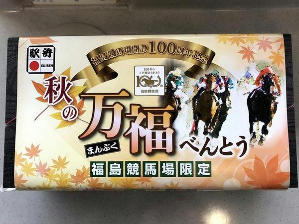 ふくしま秋競馬満腹弁当の包装紙