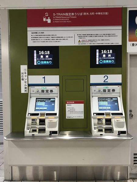 所沢駅ホームの指定券発売機