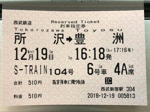 S-TRAIN104号の列車指定券
