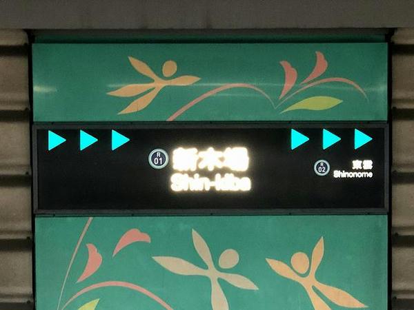 新木場駅の駅名標