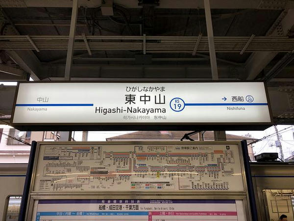 東中山駅の駅名標