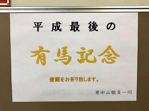 東中山駅構内の「健闘をお祈り致します。」