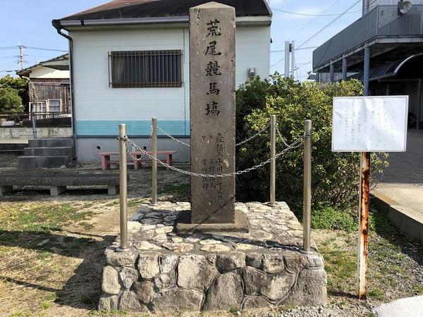 今も残る荒尾競馬場の石碑