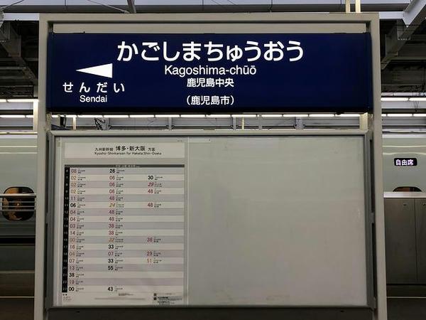 鹿児島中央駅の駅名標