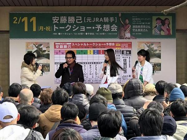 安藤勝己元騎手と津田麻莉奈さん守永真彩さんの予想トークショー