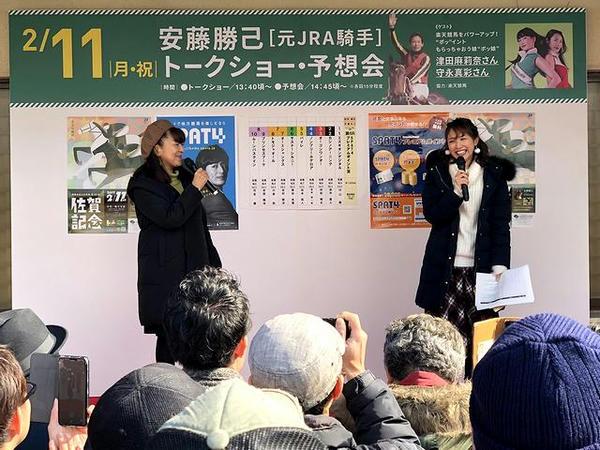 天童なこさんと荘司典子さんの予想SPAT4プレミアムポイントトークショー