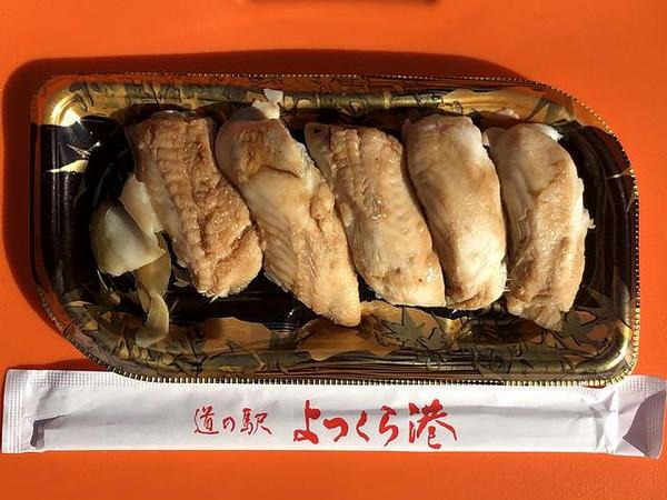 道の駅よつくら港で購入したあなご寿司 480円
