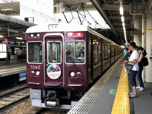 乗らなかった特急列車は宝塚記念のヘッドマーク付きでした