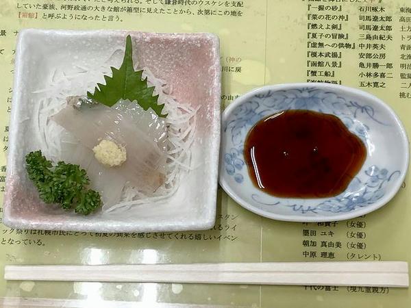 イカ刺身(ミニサイズ) 450円(税別)