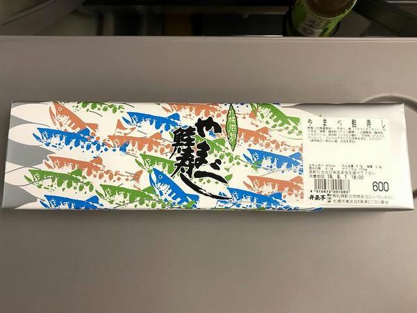 やまべ鮭寿司のパッケージ