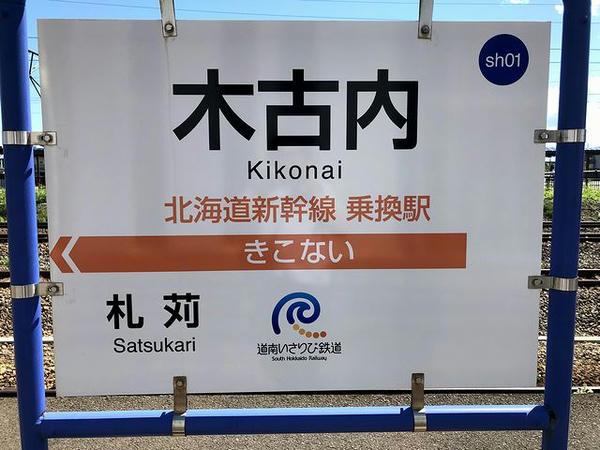 木古内駅の駅名標