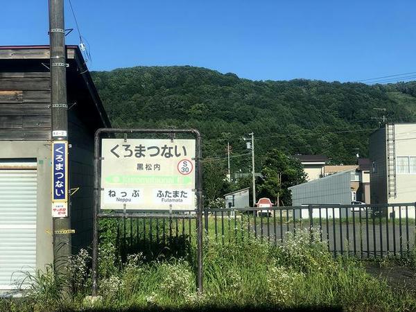 黒松内駅に到着