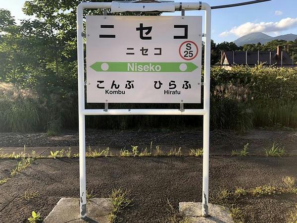 ニセコ駅の駅名標
