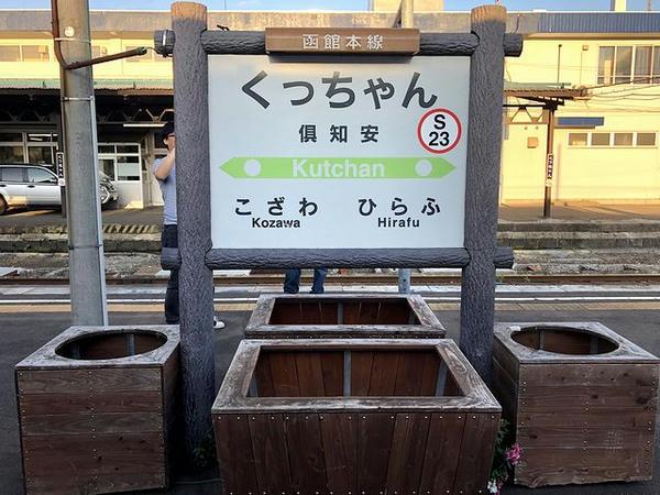 倶知安駅の駅名標