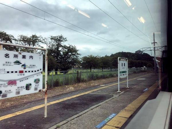 岩瀬駅に到着